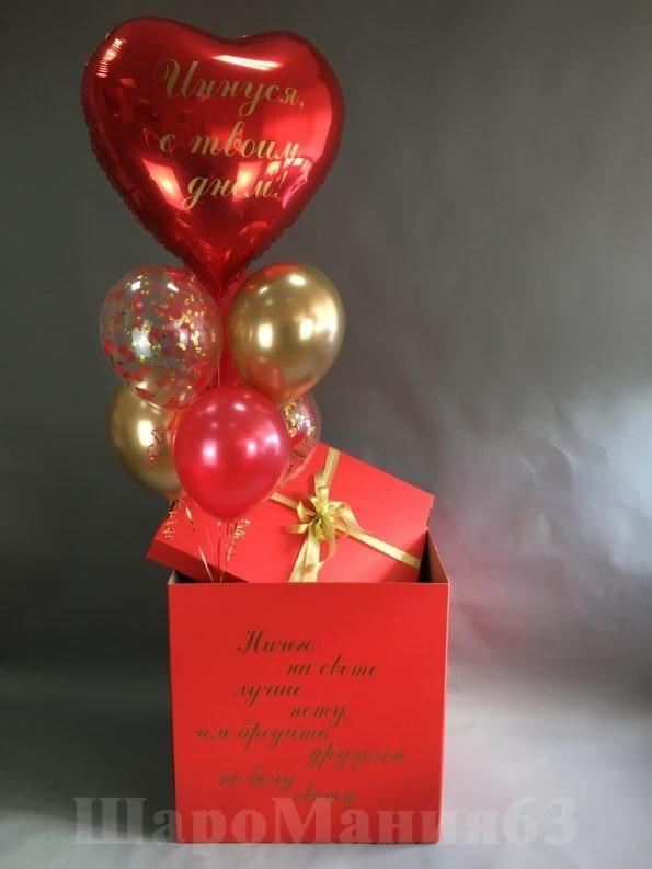 шары в подарок