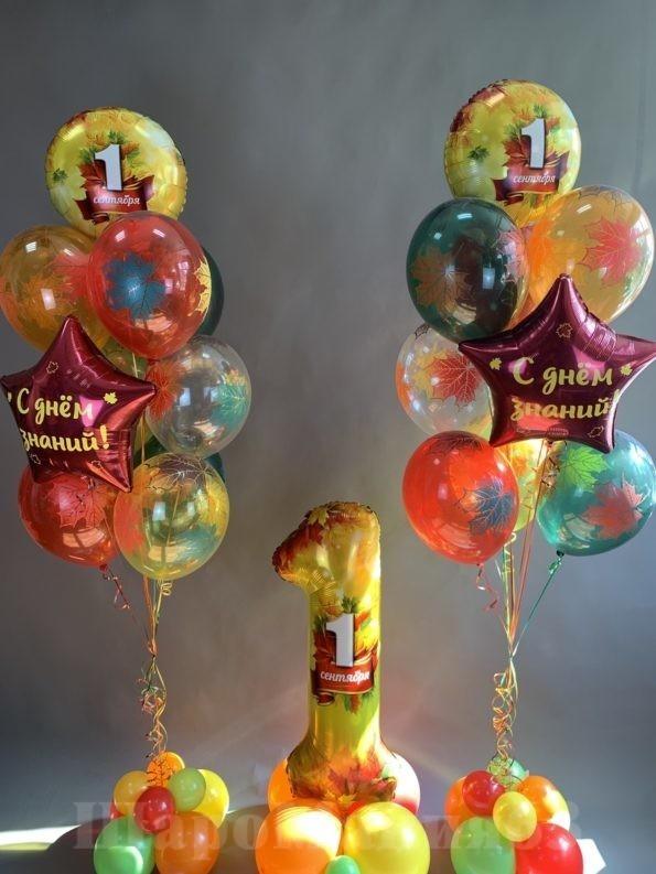 композиция из шаров 1 сентября